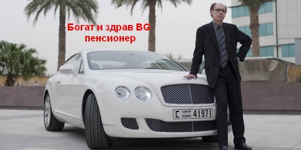 Богат и здрав BG пенсионер