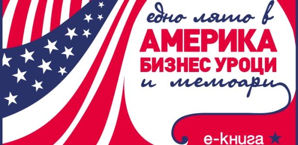 Америка - Бизнес уроци и мемоари
