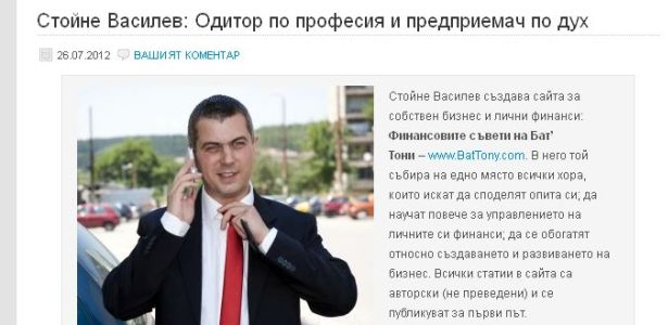 Стойне Василев - Итнервю за Бизнес уроци за начинаещи