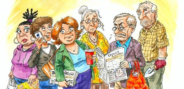 Средната класа в България