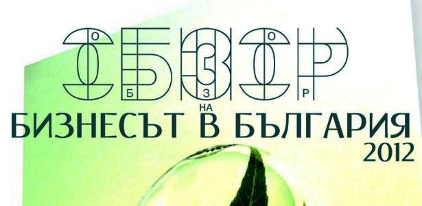 bezplaten obzor biznesut v Bulgaria