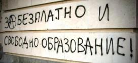 bezplatno li e bulgarskoto obrazovanie