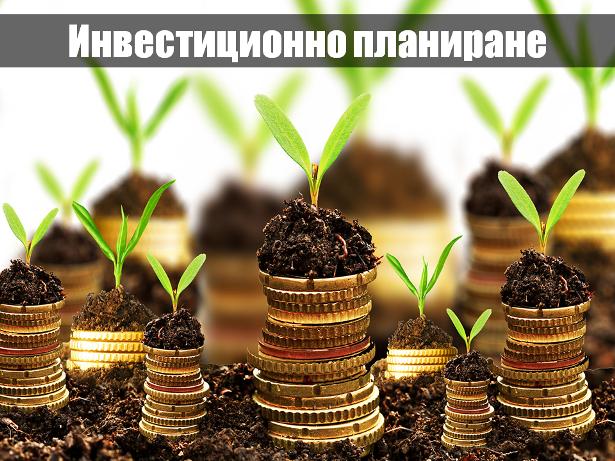 investicionno planirane