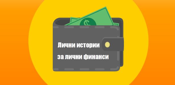 bezplatna-electronna-kniga-za-lichni-finansi