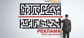 reklama-chrez-sudurjanie-v-smartmoney-bg