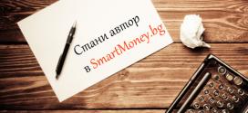 stani-avtor-v-smartmoney-bg