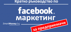 kratko rukovodstvo po facebook marketing za predpriemachi