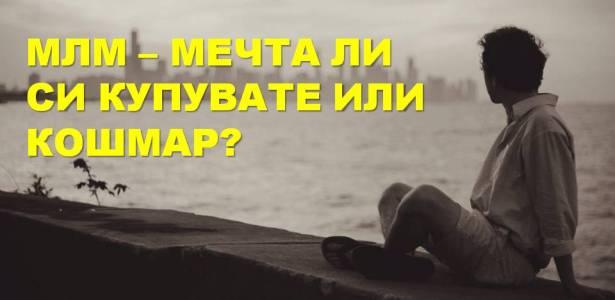 mlm-mechta-li-si-kupuvate-ili-koshmar