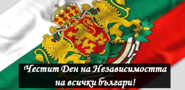 Честит Ден на Независимостта на всички българи!