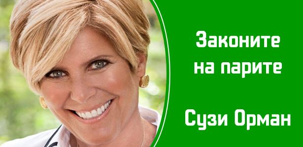 5-vechni-istini-za-da-se-izmuknete-ot-finansovite-problemi