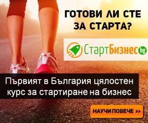 StartBiznes.bg banner