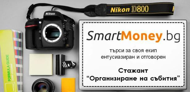smartmoney.bg tursi stajant organizirane na subitiq