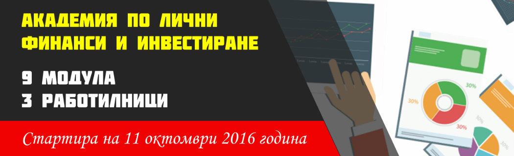 Академия 2016