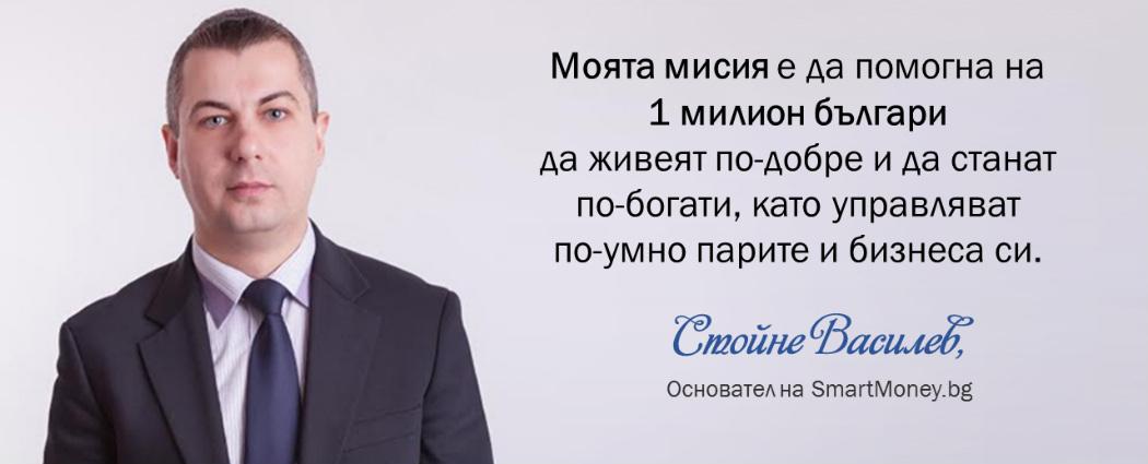 Стойне Василев