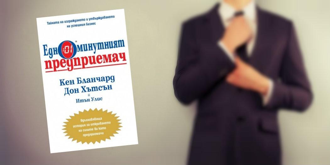 biznes akademiq v edna kniga