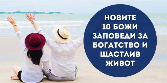 Новите 10 Божи заповеди за богатство и щастлив живот