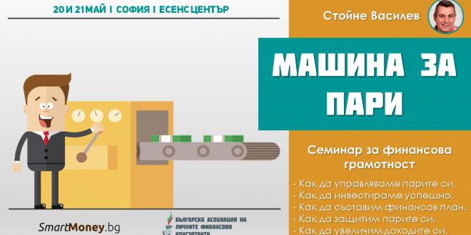 """Семинар """"Машина за пари"""" в София на 20 и 21 май"""