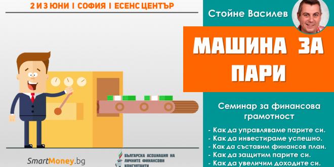 """Семинар """"Машина за пари"""" 2018 в София на 2 и 3 юни"""
