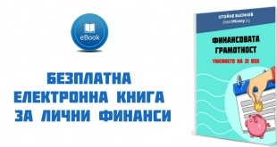 bezplatna elektronna kniga za finansova gramotnost