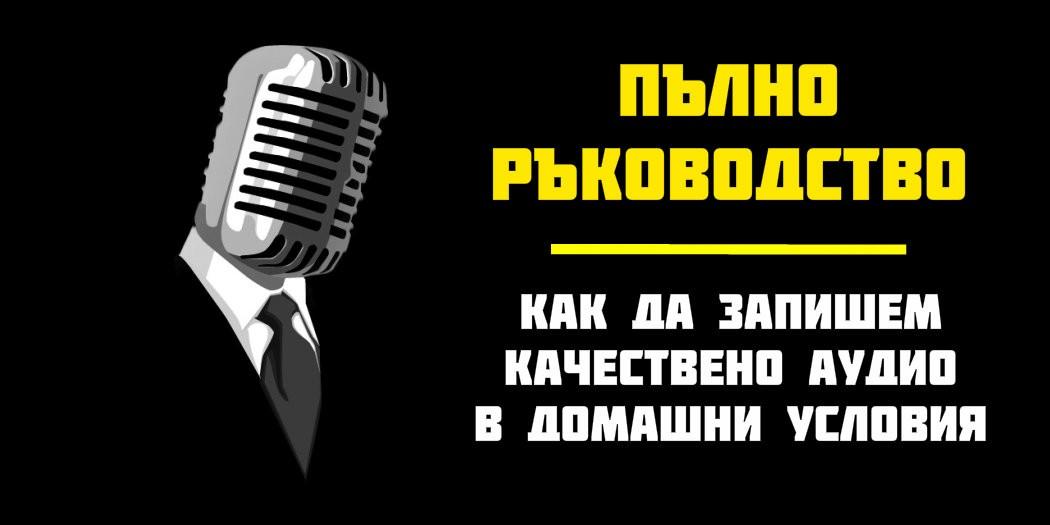 pulno-rukovodstvo-kak-da-zapishem-kachestveno-audio-v-domashni-usloviq