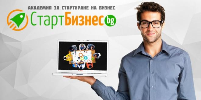 Академията за стартиране на бизнес СтартБизнес.bg започва на 23 март