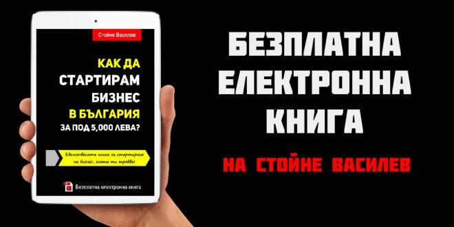 bezplatna elektronna kniga kak da startiram biznes v bulgariq za pod 5000 leva