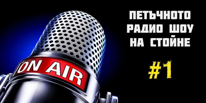 petuchnoto-radio-show-na-stoyne