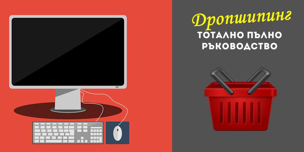 Дропшипинг - как да стартираш печеливш бизнес от нулата [Тотално пълно ръководство]