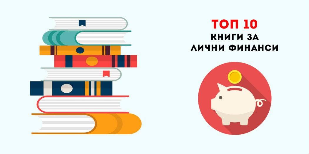 10-те книги за лични финанси, които трябва да прочетете