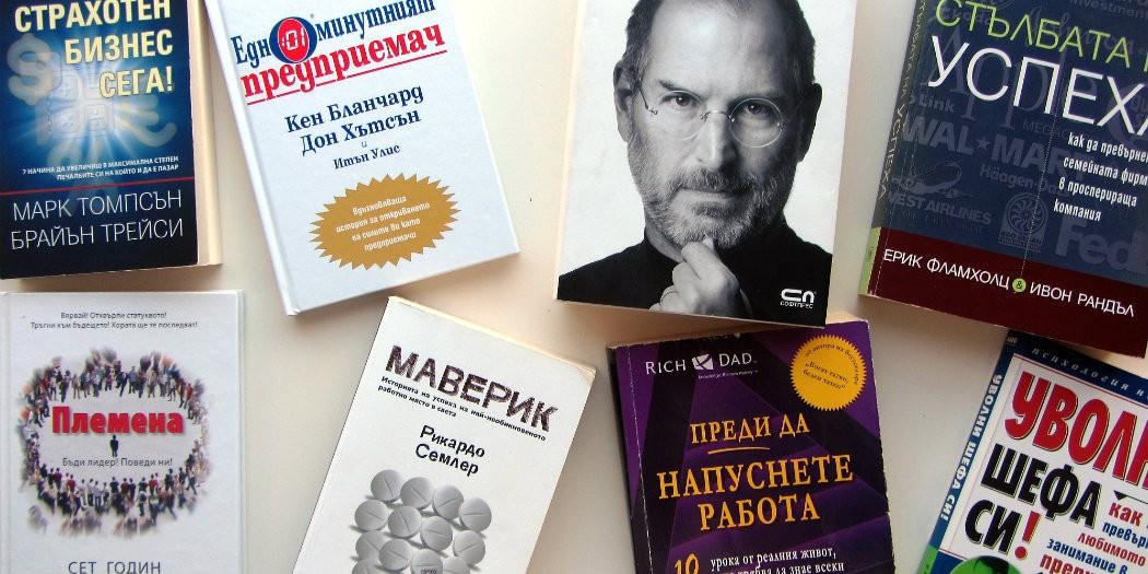 10-те книги, които всеки предприемач трябва да прочете