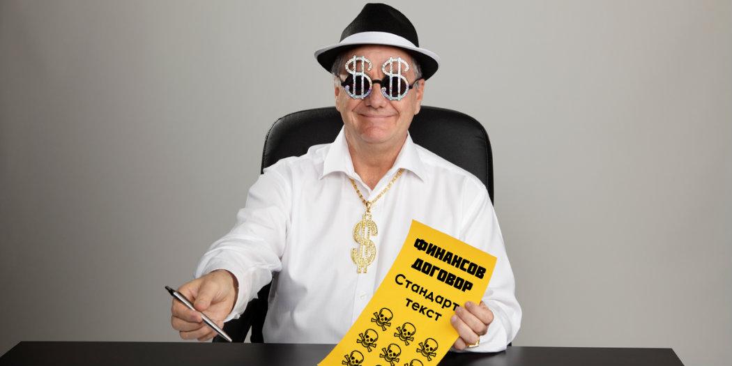 Зависим или независим финансов консултант - кой да изберем