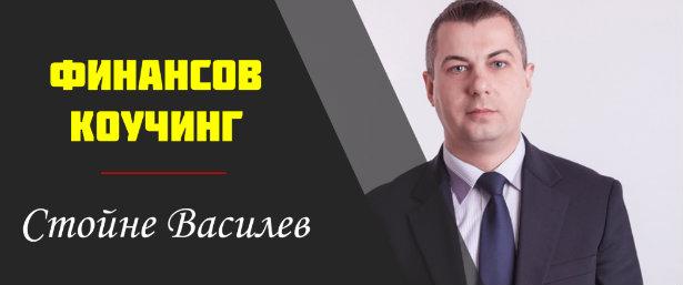 Финансов коучинг Стойне Василев
