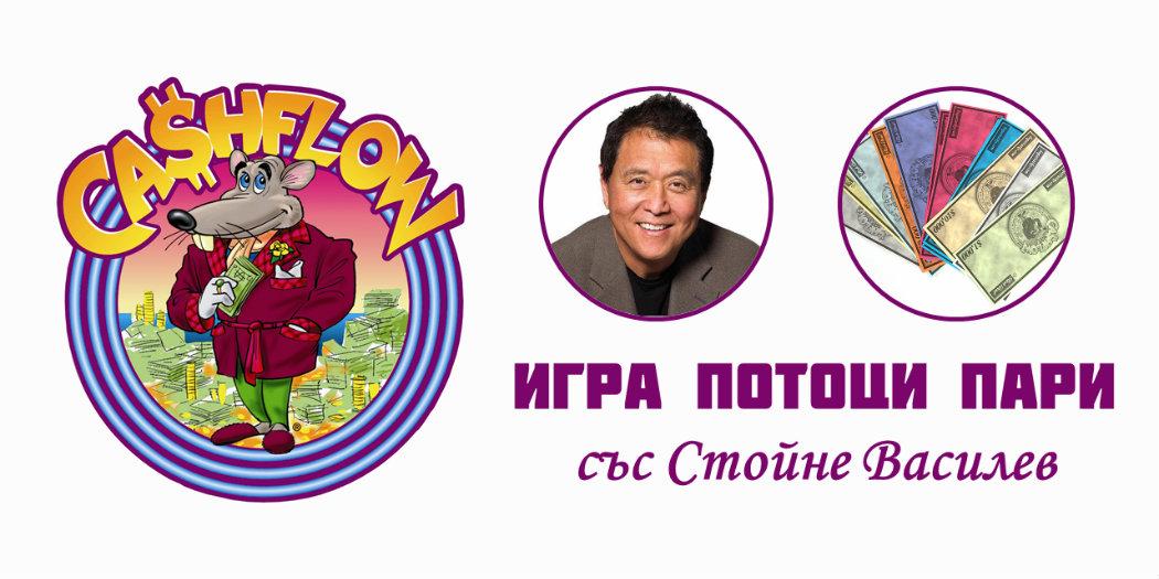 Потоци пари със Стойне Василев