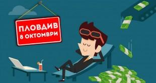 Семинар Машина за пари Пловдив