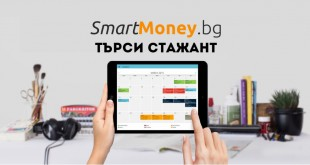 SmartMoney.bg си търси стажант