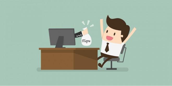 Онлайн бизнесът – възможност за теб и за България