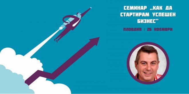 """Семинар """"Как да стартирам успешен бизнес"""" в Пловдив"""