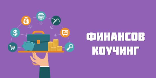 finansov-kouching-2