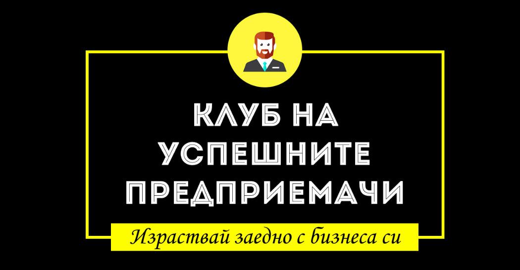 klub-na-uspeshnite-predpriemachi-2