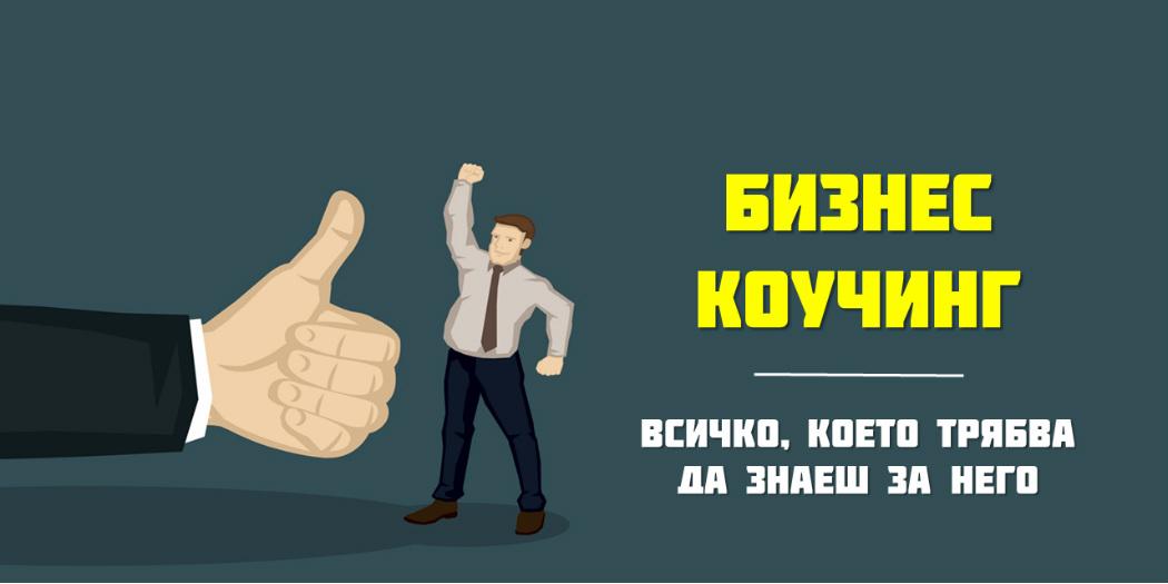 biznes-kouching-vsichko-koeto-trqbva-da-znaesh-za-nego
