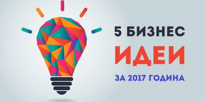 5-biznes-idei-za-2017-godina