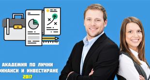 zapochna registraciqta za akademiqta po lichni finansi i investirane 5.0