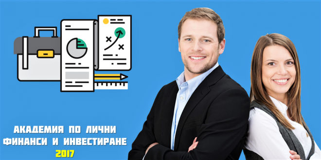 Започна регистрацията за Академия по лични финанси и инвестиране версия 5.0
