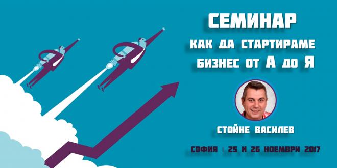 """Семинар """"Как да стартираме бизнес от А до Я"""" на 25 и 26 ноември в София"""