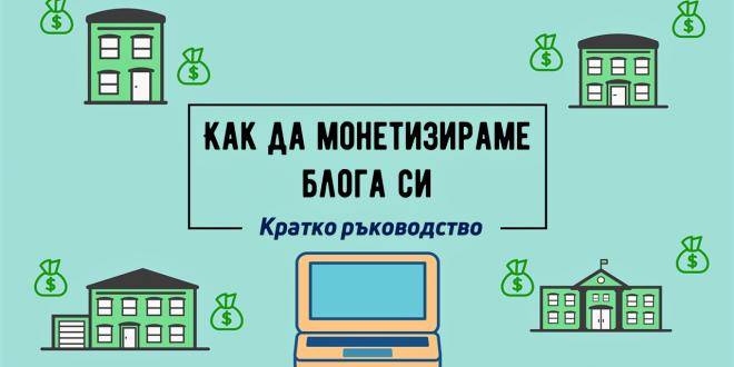 kak da monetizirame bloga si kratko rukovodstvo