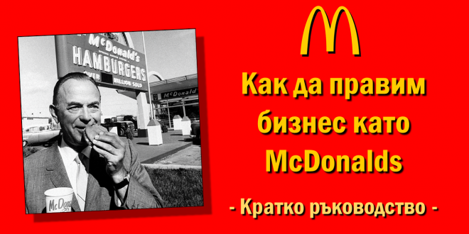 Как да правим бизнес като McDonalds [кратко ръководство]
