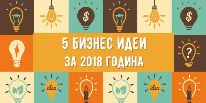 5 бизнес идеи за 2018 година