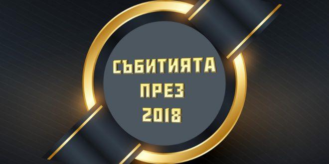 Събитията през 2018 година