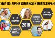Запиши се за Академия по лични финанси и инвестиране 2018