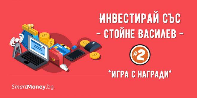 Инвестирай със Стойне Василев 2 [игра]